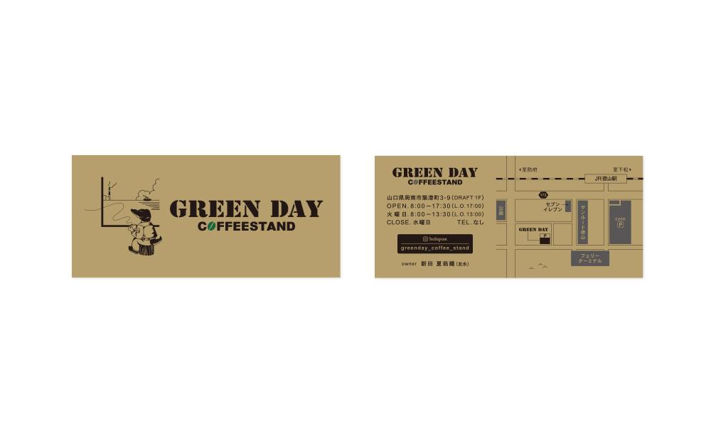 GREENDAY COFFEESTAND ショップカード