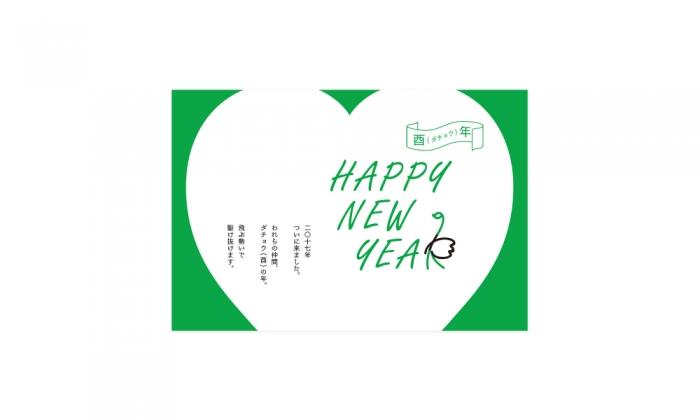 株式会社吉本興業 年賀状2017