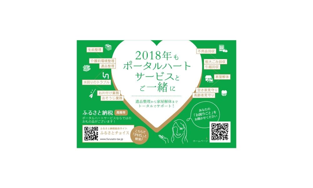 株式会社吉本興業 年賀状2018