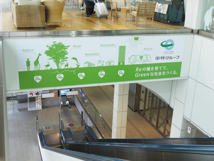 中特グループ 徳山駅新幹線口サイン