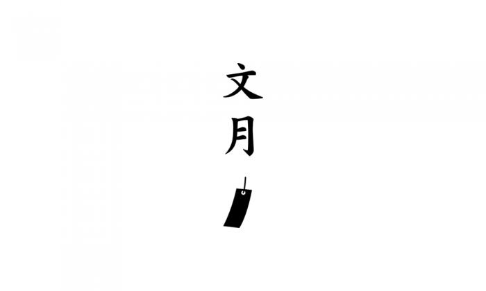 文月 ロゴ