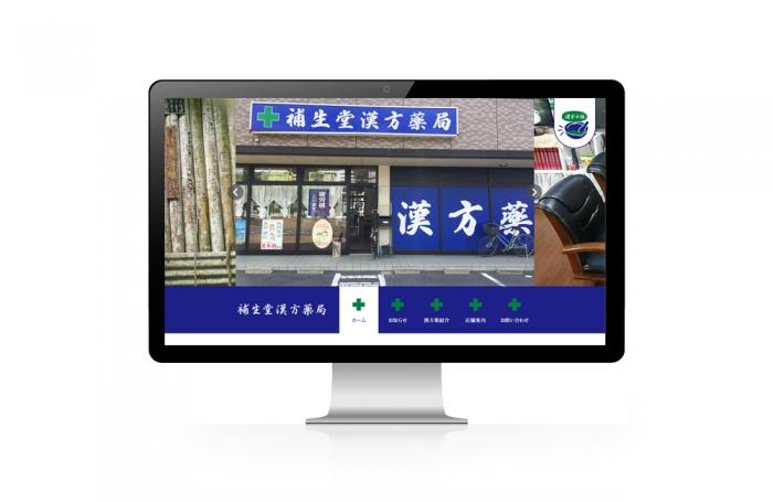 補生堂漢方薬局 WEB