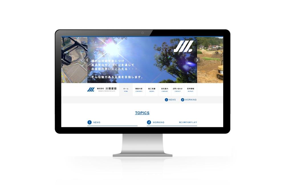 株式会社川畑建設 WEB