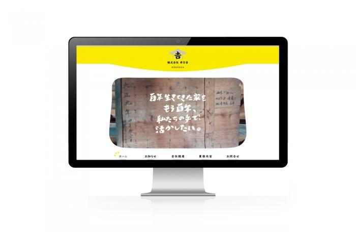 株式会社孝行舎 WEB