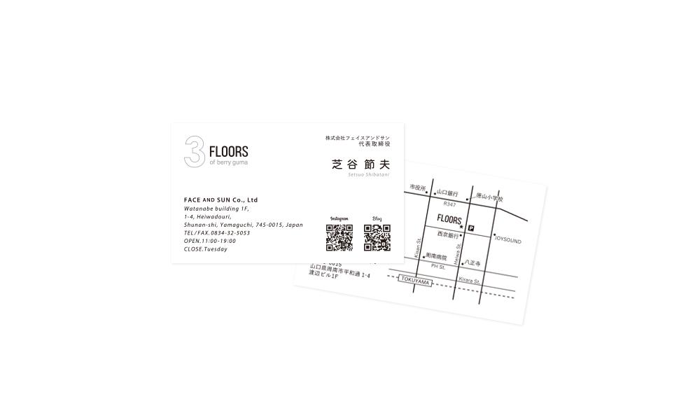 FLOORS 名刺