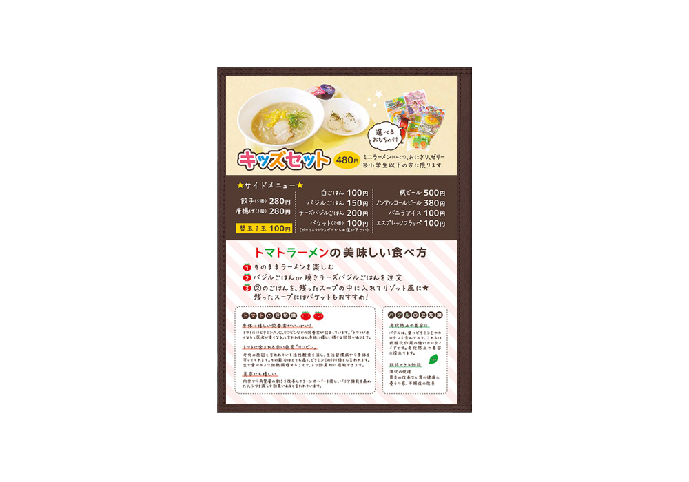 麺花 メニュー表