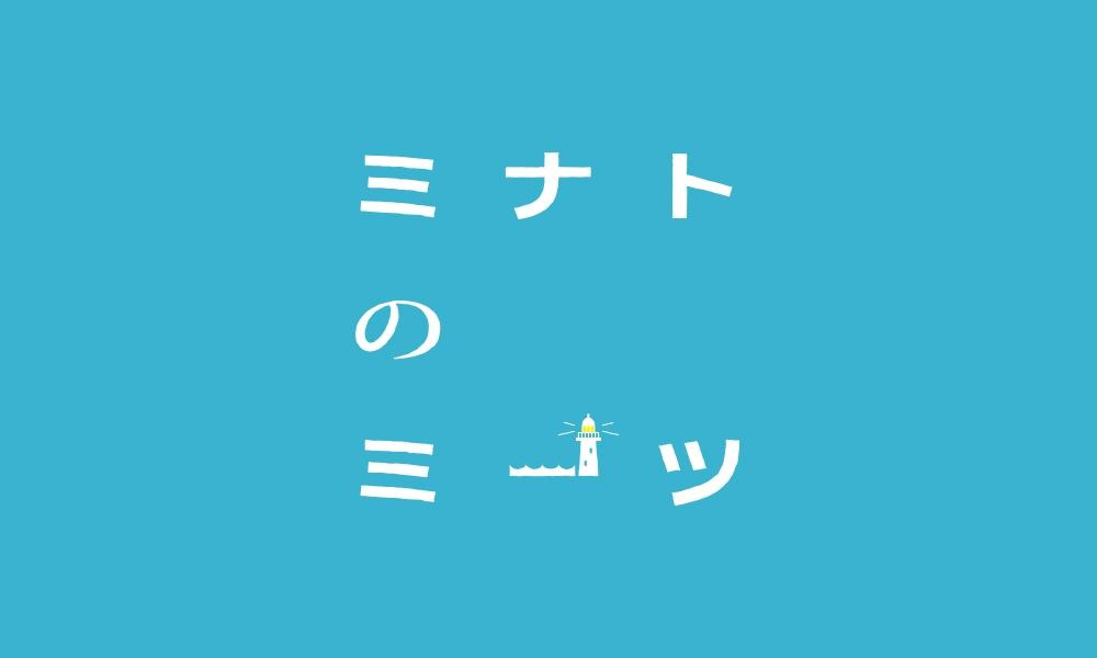ミナトのミーツ ロゴ