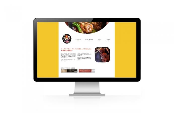 ニクノミコト WEB