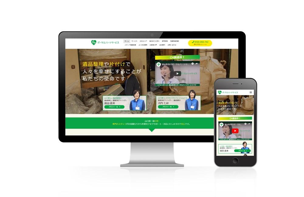 ポータルハートサービス WEB
