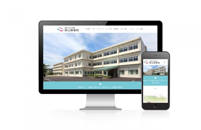 徳山静養院 WEB