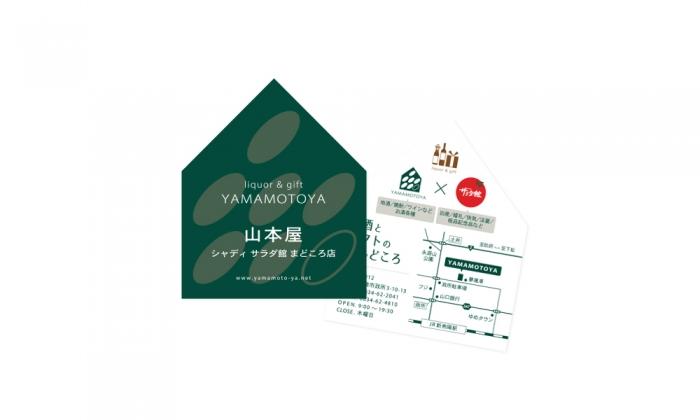 山本屋 ショップカード