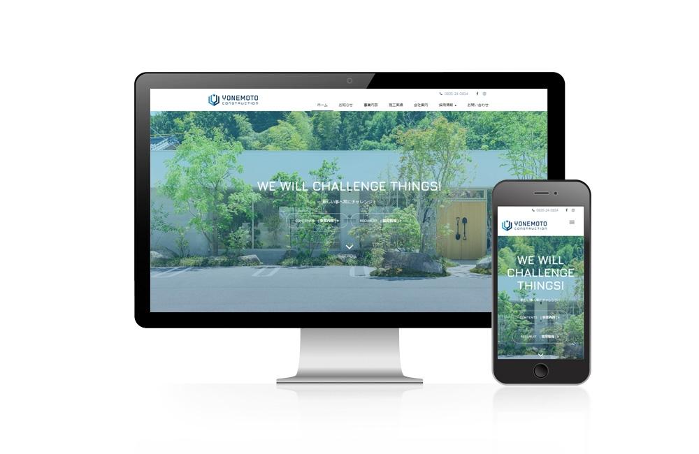 株式会社米本重建 WEB