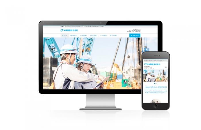 洋林建設株式会社 WEB